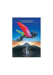 Berlinale-1995-2